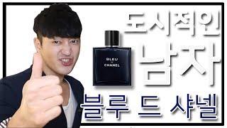 블루드샤넬 오드뚜왈렛 남자향수 솔직한리뷰. BLEU D…