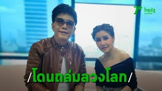 quot-เซปิง-quot-ควง-quot-สุรชัย-quot-เปิดใจ-ข้อครหาลวงโลก-ทำศัลยกรรมหน้าผี-thairath-online