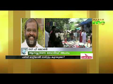 Poverty line to be re-drawn Special edition 07 07 14 Part 3