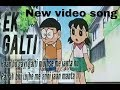 Ek Galti New Video Song ||Nobita Sizuka