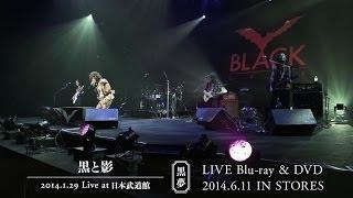 http://avex.jp/kuroyume/ 6/11発売 ライブ映像作品「黒と影 2014.1.29 ...
