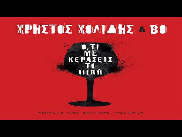 Ό,τι με κεράσεις το πίνω - Χρήστος Χολίδης & BO
