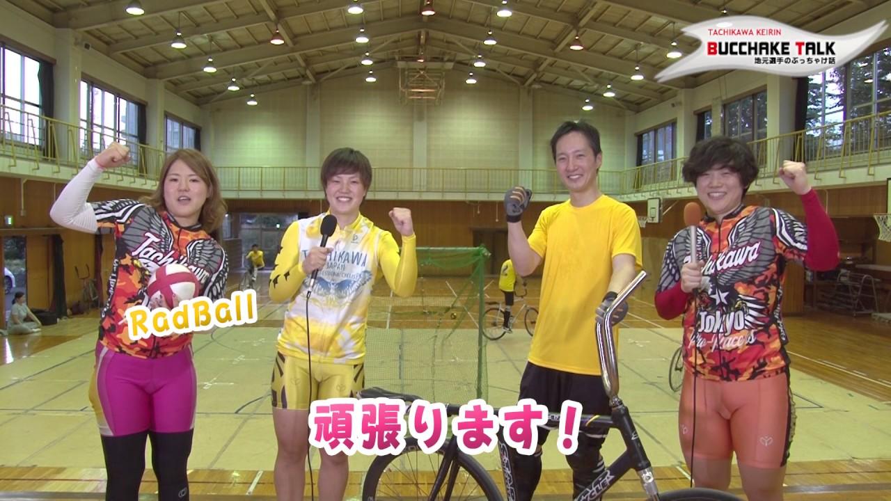 立川のガールズケイリン選手がサイクルサッカーに挑戦