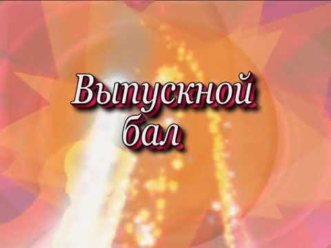 выпускной бал