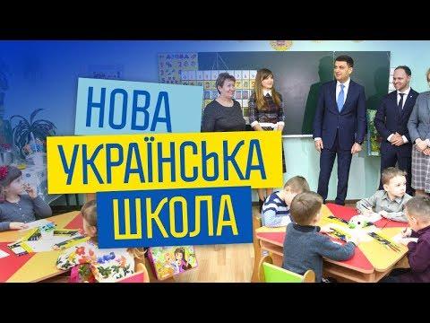 Володимир Гройсман: Так виглядає #НоваУкраїнськаШкола