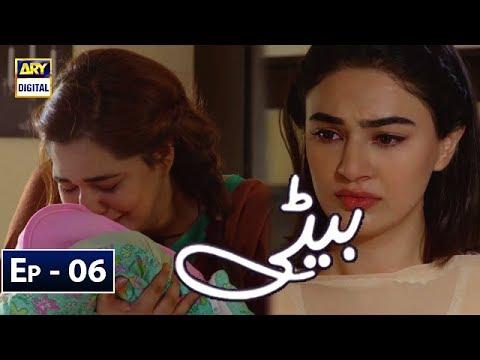Beti Episode 06 - 25th December 2018 - ARY Digital Drama
