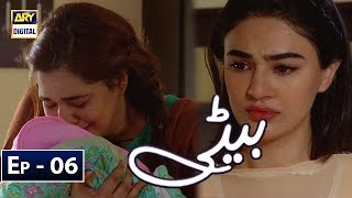 Beti Episode 6 - 25th December 2018 - ARY Digital [Subtitle Eng]