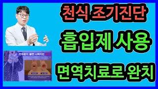 알레르기 천식의 진단과 치료, 흡입제의 중요성, 완치시…