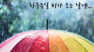 [영어명상] 하루종일 비가 오는 날엔...