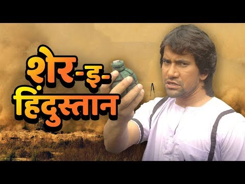 the Sher-E-Hindustan full movie in hindi free download mp4