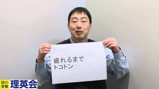 【疲れるまでトコトン】 お受験で慶應横浜初等部へ合格するために何をす...
