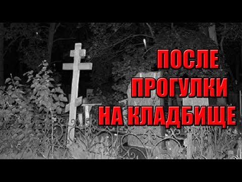 Страшные истории на ночь - После прогулки по кладбищу. Жуткие мистические страшилки. НЕ СПАТЬ!