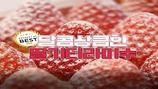 난 널 딸기해 딸기 티라미수 #디저트39 #desser…