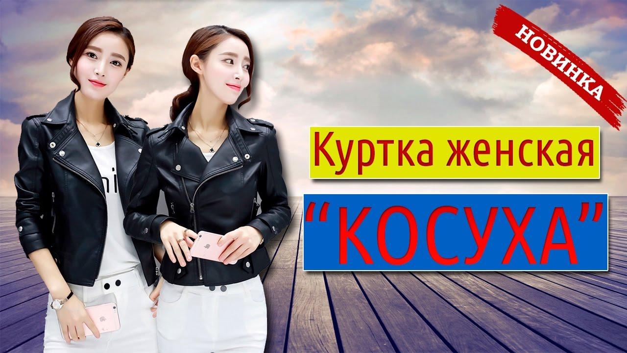Новые тенденции в женских жакетах. Каждую неделю новые модели: кожаные, замшевые, джинсовые, куртки бомберы, а также блейзеры. Бесплатная.