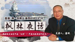 """稀缺的石油为何会""""过剩""""?中国双航母时代到来!《枫林夜话》第31期"""