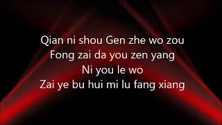 F4 - LIU XING YU (Meteor Rain) Karaoke No Vocal With Pinyin Lyrics