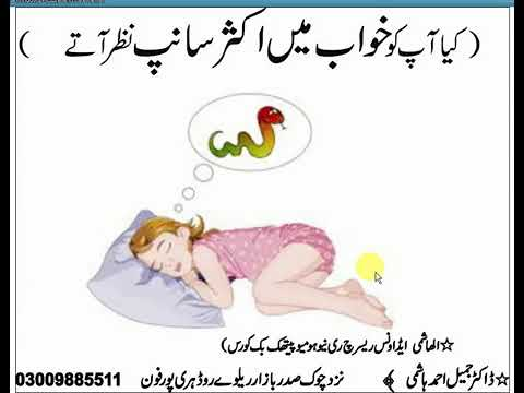 snake-see-in-dreams-|-homeopathic-treatment-medicine