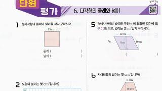 (easy 수학) 초등 교과서 완자 5학년 1학기 6.…