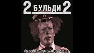2-Бульди-2 (Два-Бульди-два) (1929) фильм смотреть онлайн