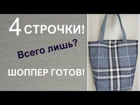 Сшить сумку своими руками быстро