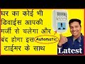 Programmable Timer Switch in Hindi | Timer Unboxing | Blackt Digital Programmable Timer | Mr.Growth