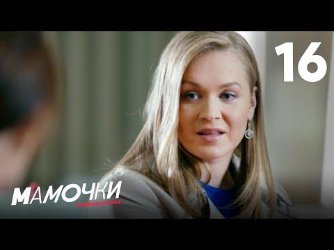 Мамочки | Сезон 1 | Серия 16