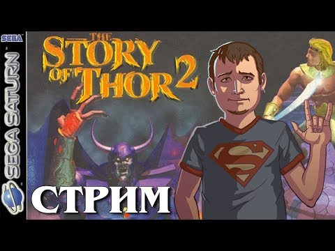 The Story of Thor 2 / The Legend of Oasis Стрим