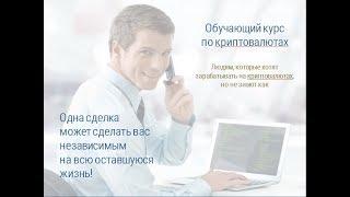 Криптовалюта обучение компания Terra Bit
