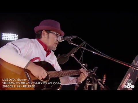 奥田民生 LIVE DVD/Blu-ray『奥田民生ひとり股旅スペシャル@マツダスタジアム』 より「風は西から」
