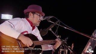 5月11日(水)リリース、LIVE DVD/Blu-ray『奥田民生ひとり股旅スペシャル...