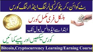 Bitcoin-Cryptocurrency Learning and Earning Course in Urdu/Hindi