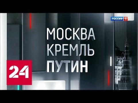 Москва. Кремль. Путин. От 22.09.19