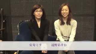 安寿ミラさんと遠野あすかさんからメッセージが届きました! 通し稽古の...
