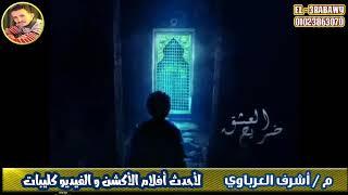 أحمد كامل - ضريح العشق -- Ahmed Kamel - Dare7 2020