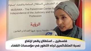 فلسطين ..  استطلاع يظهر ارتفاع نسبة المتشائمين تجاه التطور في مؤسسات القضاء