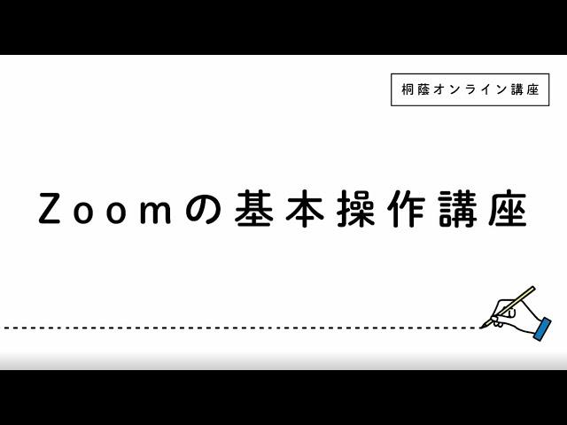 Zoomの使い方についての動画を公開しました!