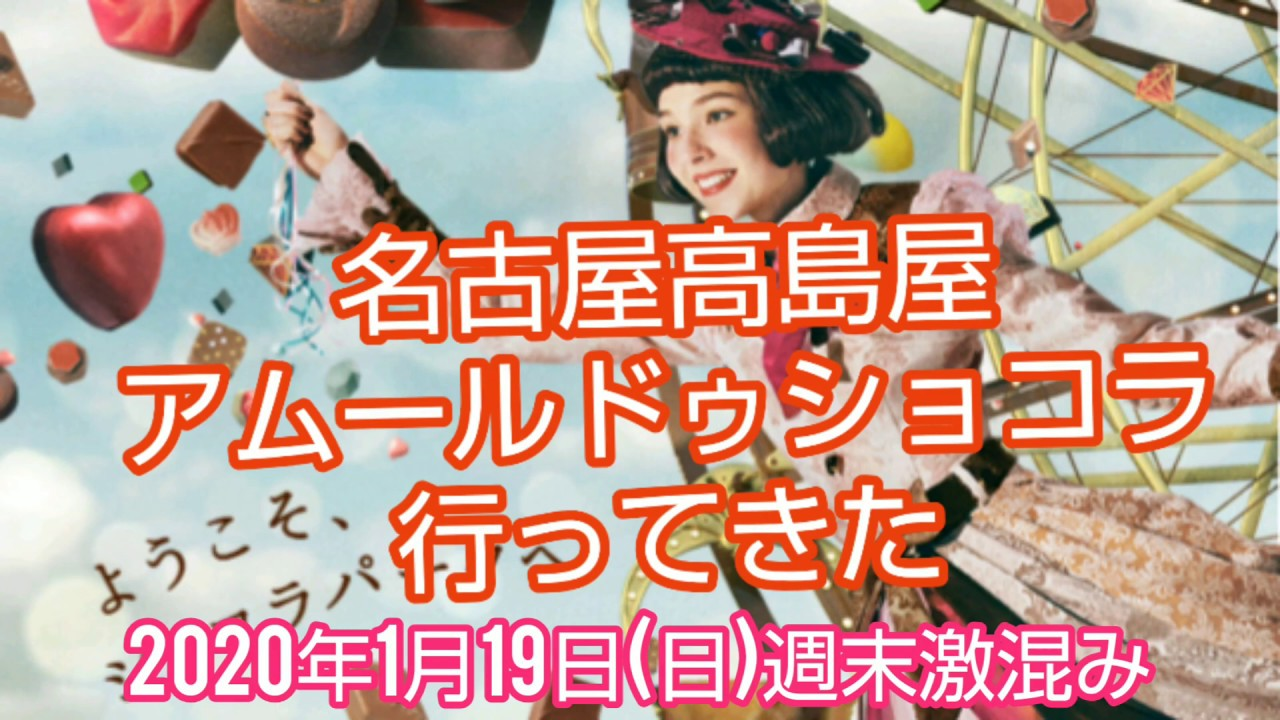 アムール ドゥ ショコラ 高島屋 2020