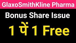 GlaxoSmithKline Pharma Bonus Share Issue 1 पें 1 Free & June Financial Result 2018 thumbnail