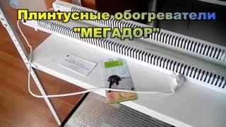 видео Конвектор отопления — решение проблемы обогрева