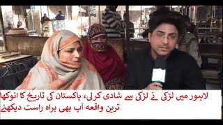 Girl Married to Girl in Lahore | Latest News | Police | Pakistan Court | Lawyer