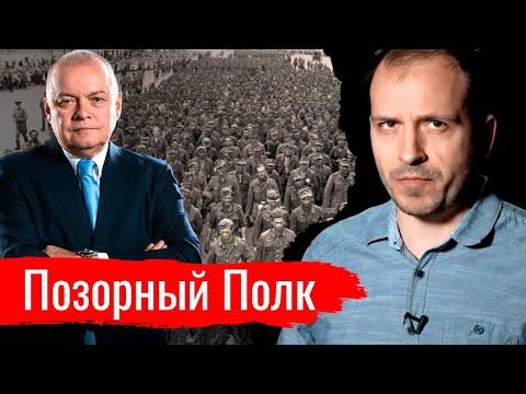 Позорный Полк //