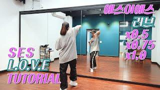 [Slow] S.E.S (에스이에스) - LOVE (러브) | Dance Tutorial 안무배우기 | 거울…