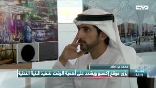 أخبار الإمارات - محمد بن راشد يزور موقع إكسبو ويشدد على أهمية الوقت لتنفيذ البنية التحتية