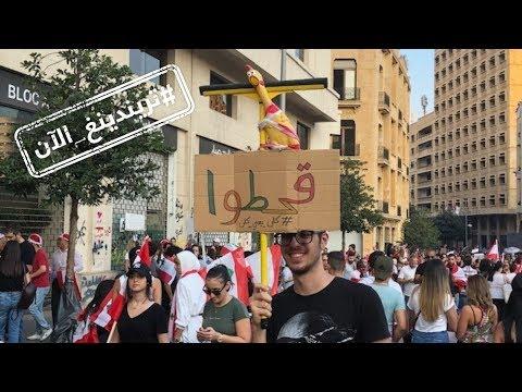 تريندينغ الآن.. هاشتاغ لبنان ينتفض مازال يكتسح الترند على مواقع التواصل الاجتماعي  - نشر قبل 16 ساعة