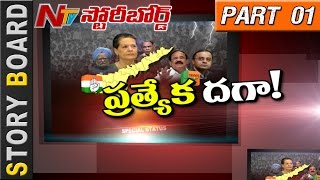 congress-bjp-cheat-ap-once-again-over-specialstatus-story-board-part-01