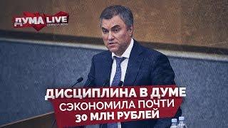 Дисциплина в Думе сэкономила почти 30 млн рублей [Прямая речь]