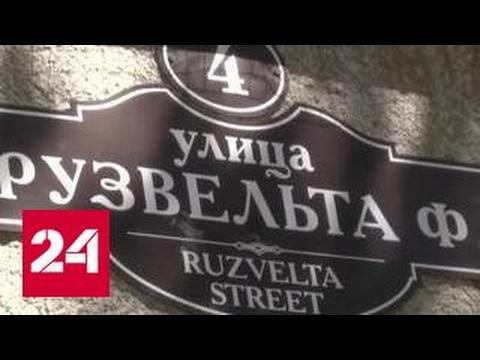 В Ялте открыли памятник Франклину Рузвельту