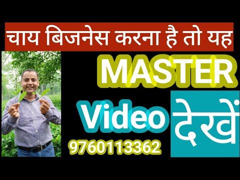 Tea Business - चाय बीजनिस की फुल जानकारी - 2