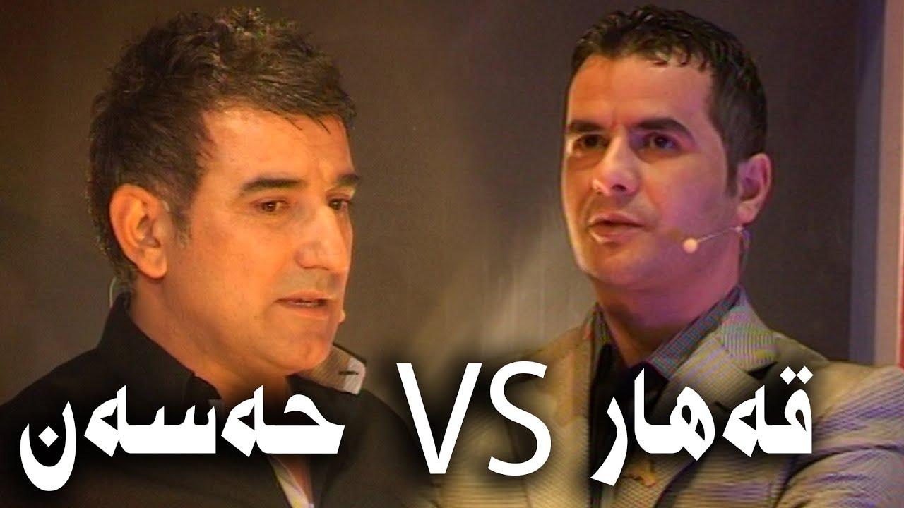 Ebdulqehar Zaxoyi VS Hesen Sherif