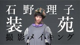 石野理子(いしの・りこ)のグラビアが「装苑」に掲載されました。 撮影...